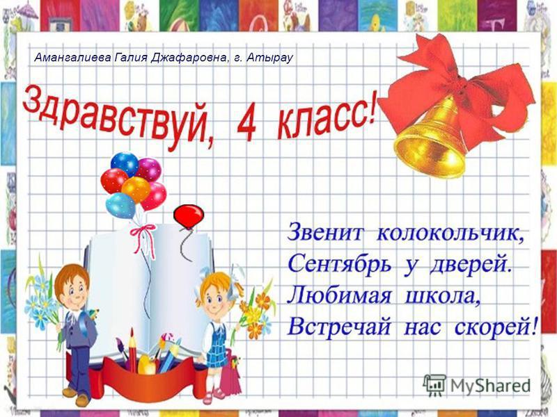 Амангалиева Галия Джафаровна, г. Атырау