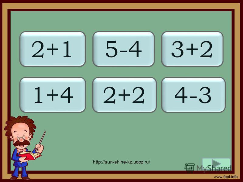 3 3 2+1 1 1 5-4 5 5 3+2 5 5 1+4 4 4 2+2 1 1 4-3 http://sun-shine-kz.ucoz.ru/