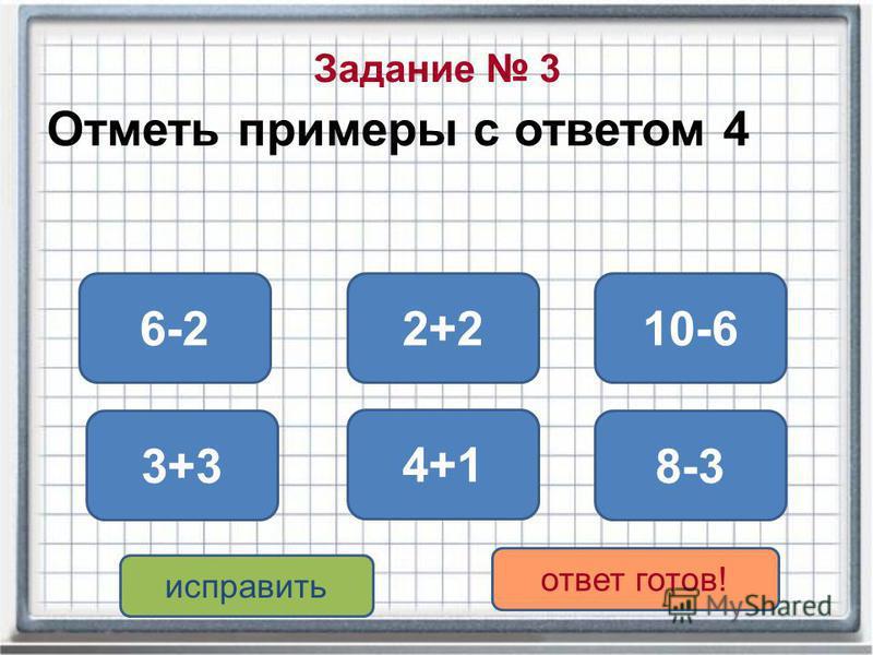 Задание 3 Отметь примеры с ответом 4 10-66-22+2 4+1 8-33+3 исправить ответ готов!