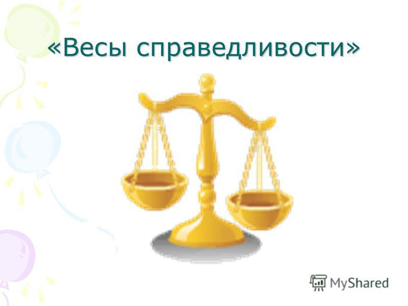 «Весы справедливости»