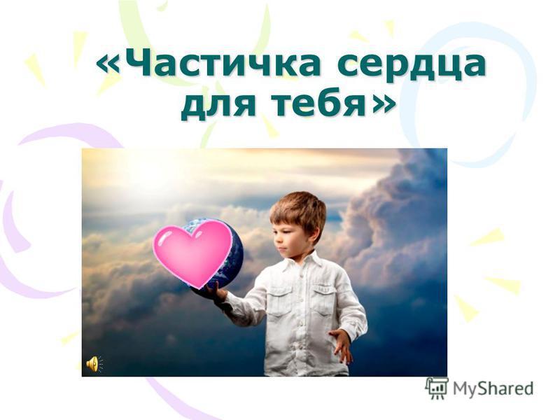 «Частичка сердца для тебя»