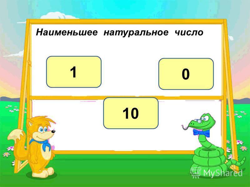 1 10 0 Наименьшее натуральное число
