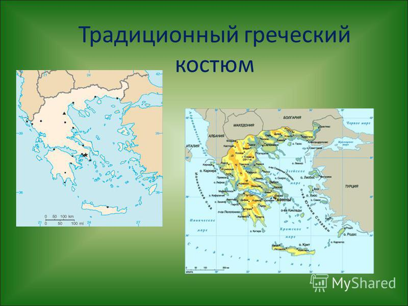 Традиционный греческий костюм