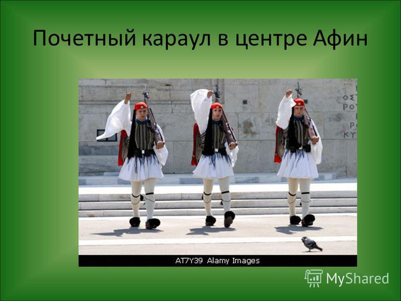 Почетный караул в центре Афин