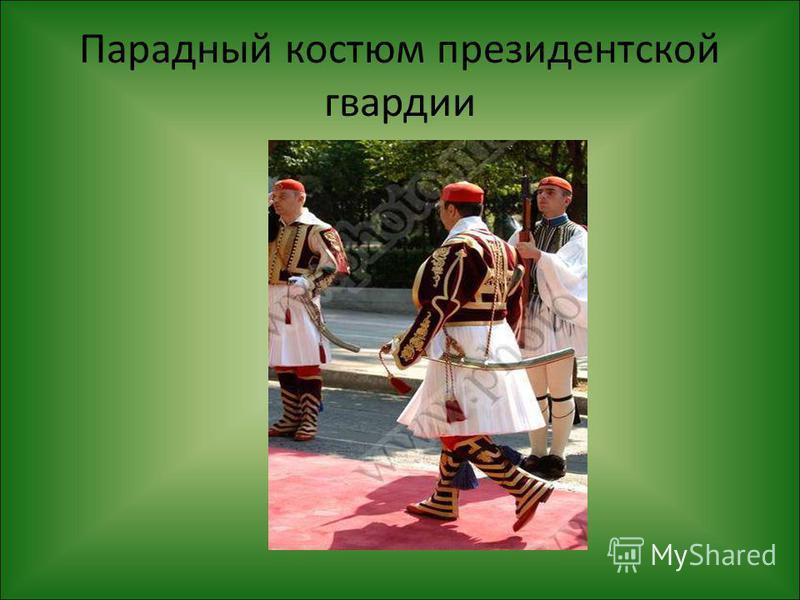 Парадный костюм президентской гвардии