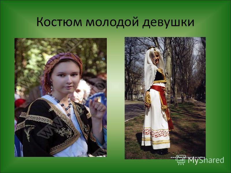 Костюм молодой девушки