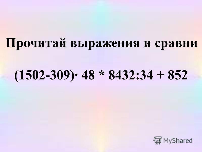 Длина стороны куба 40 м, ширина в 2 раза меньше длины, а высота в 8 раз больше ширины. Чему равен объём куба? 40 м