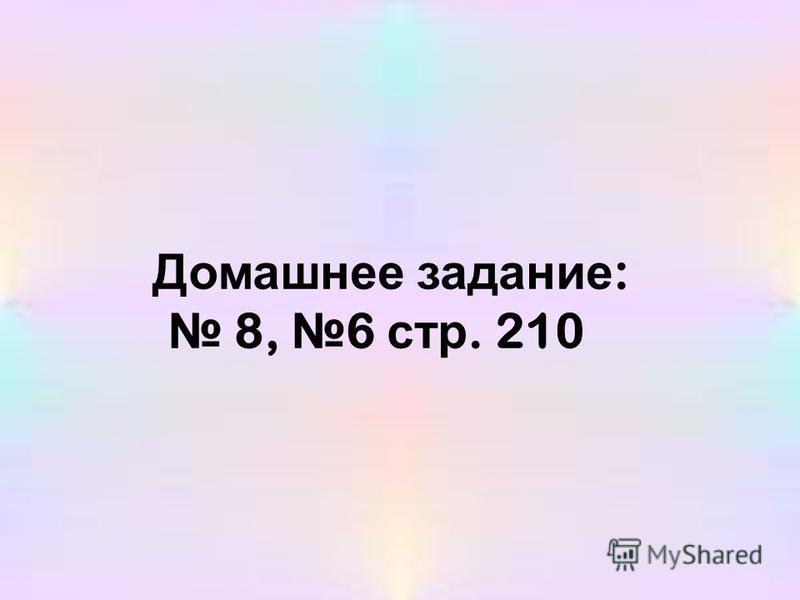 Прочитай выражения и сравни (1502-309)· 48 * 8432:34 + 852