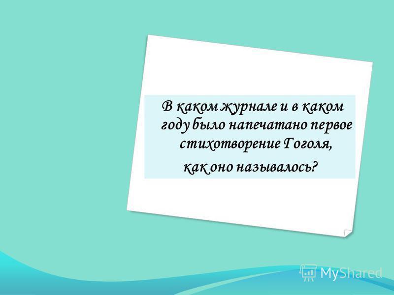 В каком журнале и в каком году было напечатано первое стихотворение Гоголя, как оно называлось?
