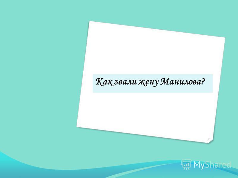 Как звали жену Манилова?