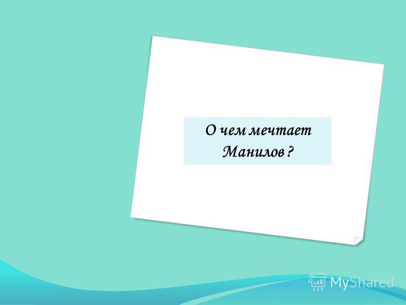 О чем мечтает Манилов ?