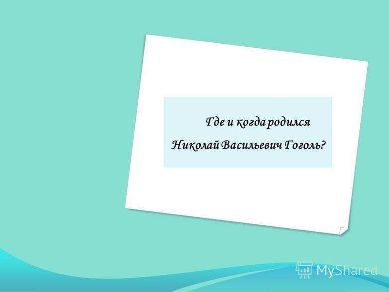 Где и когда родился Николай Васильевич Гоголь?