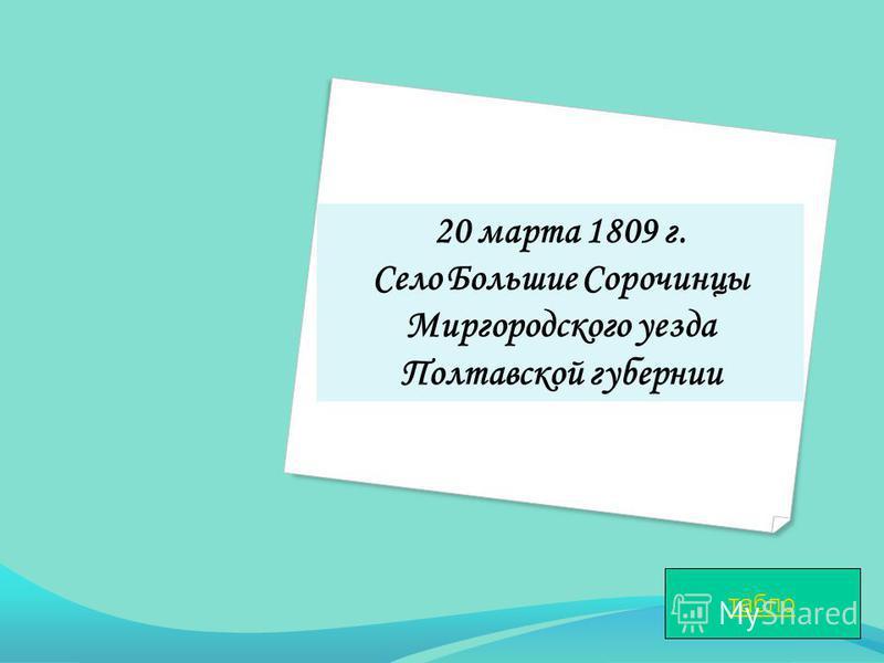 табло 20 марта 1809 г. Село Большие Сорочинцы Миргородского уезда Полтавской губернии