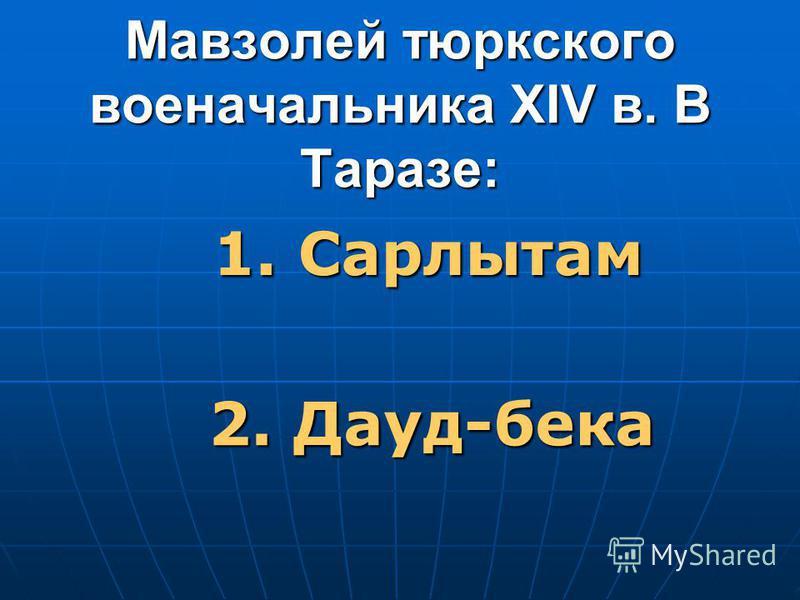 Памятники VI-VII вв., связанные с зороастризмом обнаружены в городах: 1. семиреченских 1. семиреченских 2. сырдарьинских 2. сырдарьинских