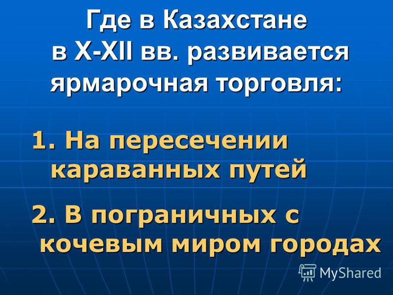 Как называлось произведение Усмана Кухистани: 1.«Чингис-наме» 1.«Чингис-наме» 2. «Тарихи Абулхайр- хани» хани»
