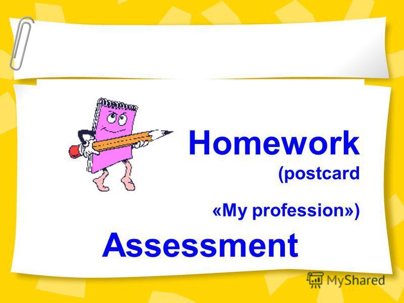 Homework (postcard «My profession») Assessment