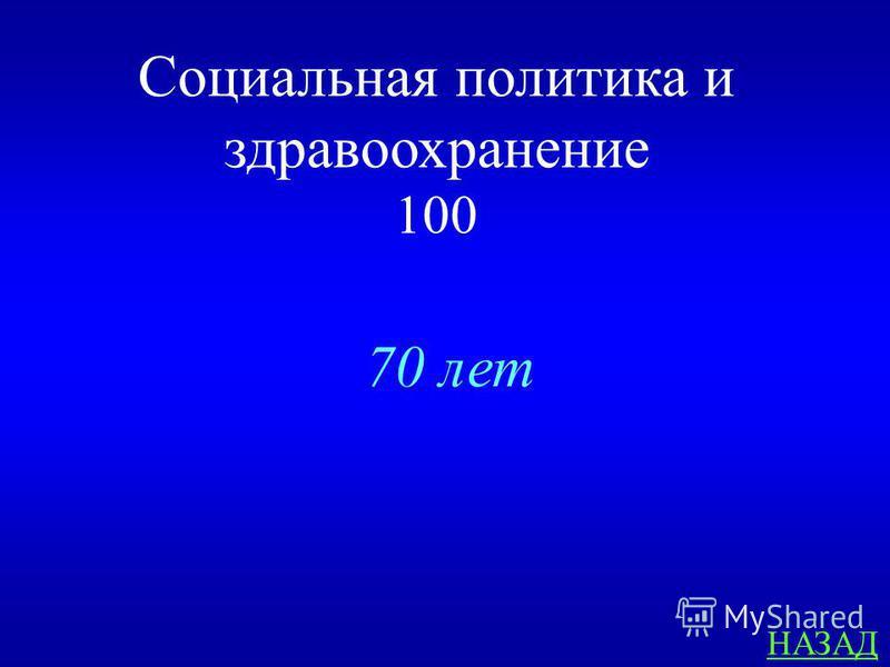 Социальная политика и здравоохранение 100 ответ Продолжительность жизни в Казахстане выросла до …