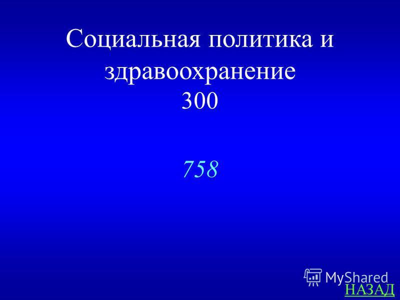 Социальная политика и здравоохранение 300 Сколько больниц построено в Казахстане с 1997 года? ответ