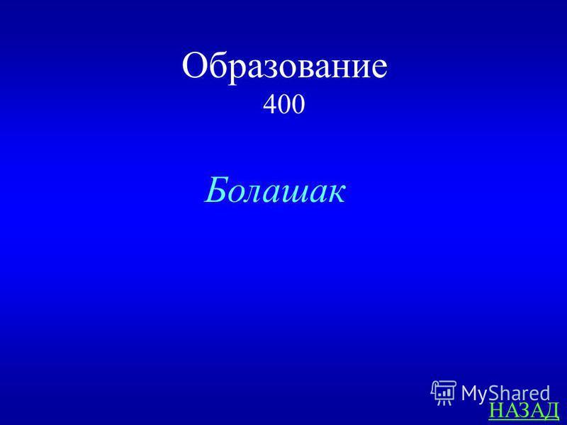 Образование 400 ответ Стипендия Президента Республики Казахстан, цель которой улучшить образование в Казахстане