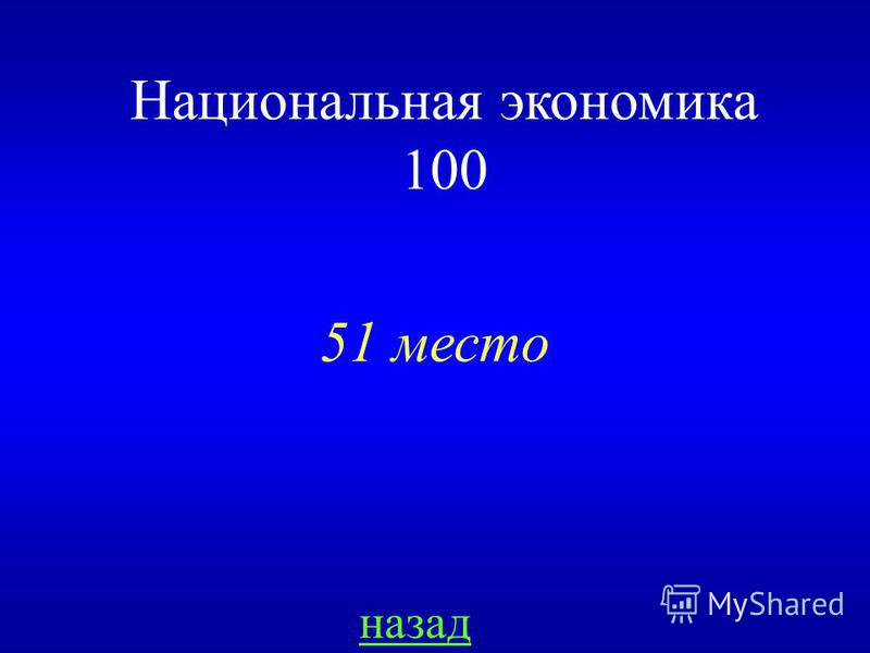 Национальная экономика 100 ОТВЕТ Какое место на сегодняшний день занимает Казахстан в рейтинге Всемирного экономического форума?