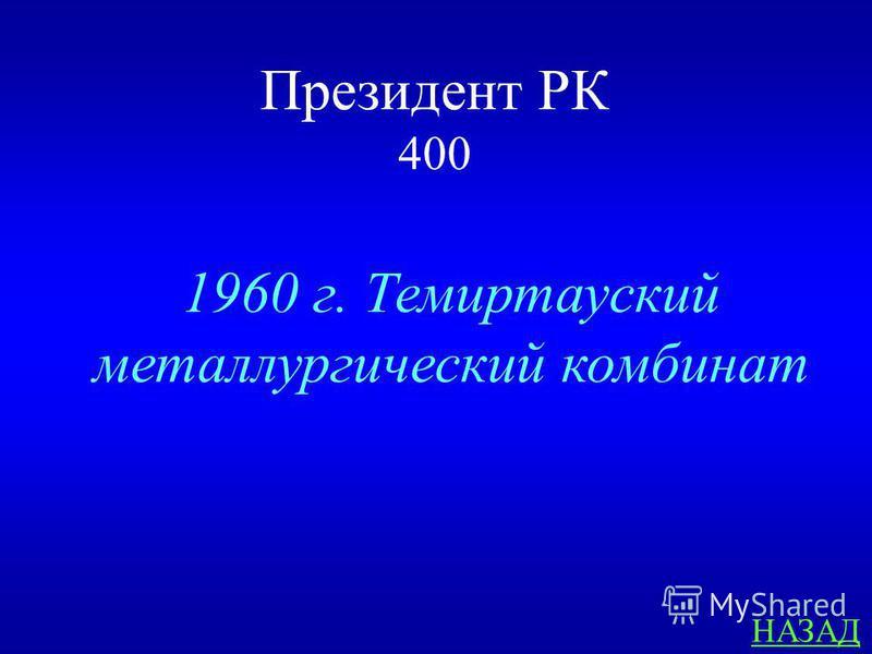 Президент РК 400 ответ В каком году и где наш Президент начал свой трудовой путь?
