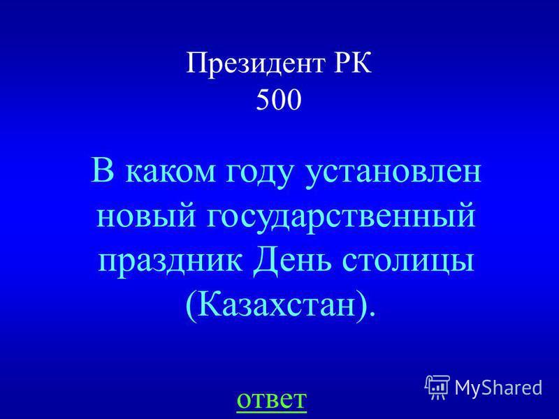 НАЗАД Президент РК 400 1960 г. Темиртауский металлургический комбинат