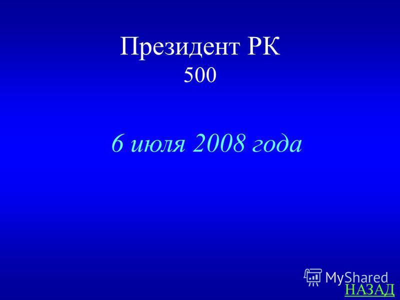Президент РК 500 ответ В каком году установлен новый государственный праздник День столицы (Казахстан).