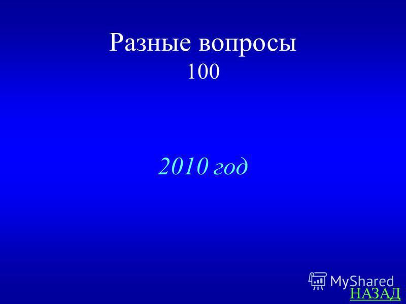 Разные вопросы 100 ответ В каком году Казахстан председательствовал в ОБСЕ?