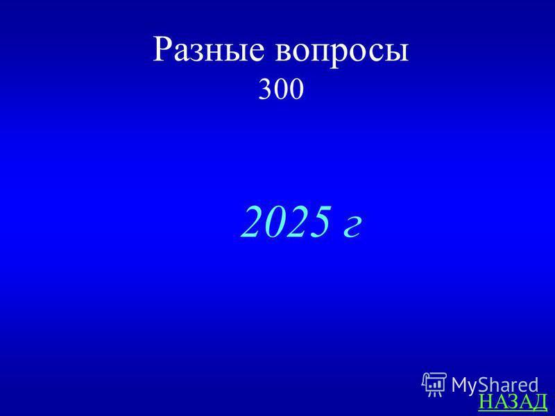 Разные вопросы 300 ответ В каком году планируется приступить к переводу нашего алфавита на латиницу?