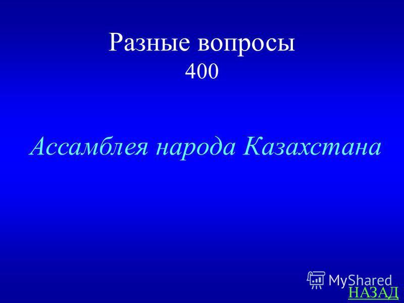 Разные вопросы 400 ответ Уникальная евразийская модель диалога культур. Консультативно-совещательный орган при Президенте Республики Казахстан