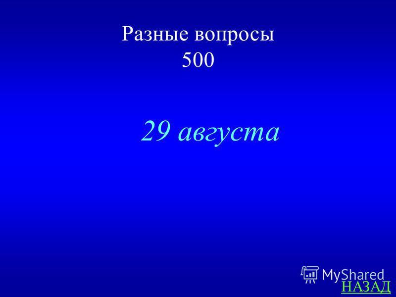 Разные вопросы 500 ответ Генеральная Ассамблея ООН поддержала предложение Н.А.Назарбаева и объявила Международным днем действий против ядерных испытаний ….