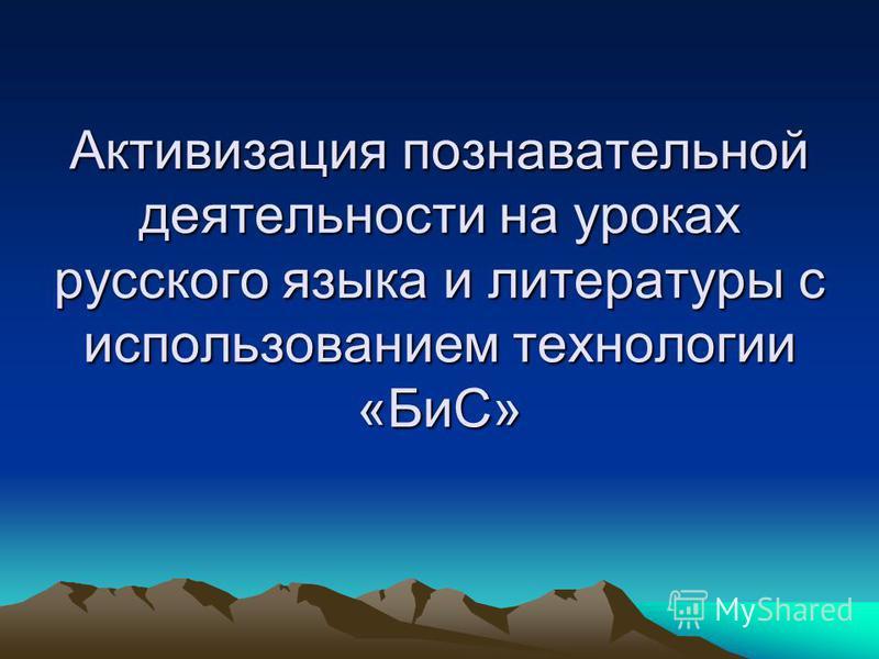 Активизация познавательной деятельности на уроках русского языка и литературы с использованием технологии «БиС»