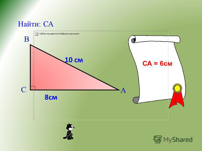Найти: СА А С В 8 см 10 см СА = 6 см
