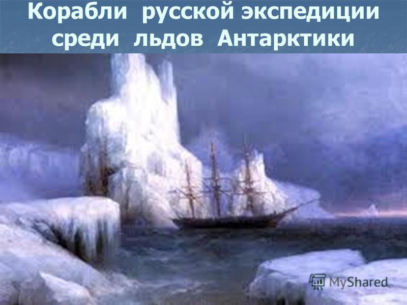 Корабли русской экспедиции среди льдов Антарктики