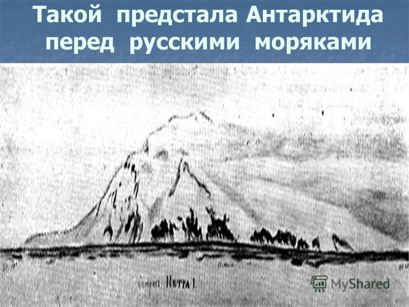 Такой предстала Антарктида перед русскими моряками