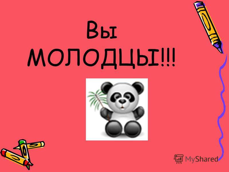 10 В каком году Внутренняя Орда вошла в состав Астраханской губернии? Как не стыдно!!! Молодец! 1872 г 1845 г