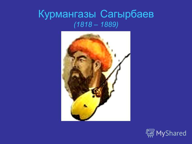Курмангазы Сагырбаев (1818 – 1889)