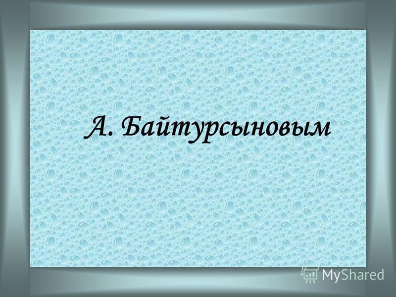 А. Байтурсыновым