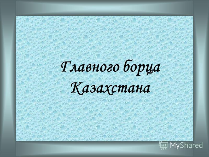 Главного борца Казахстана