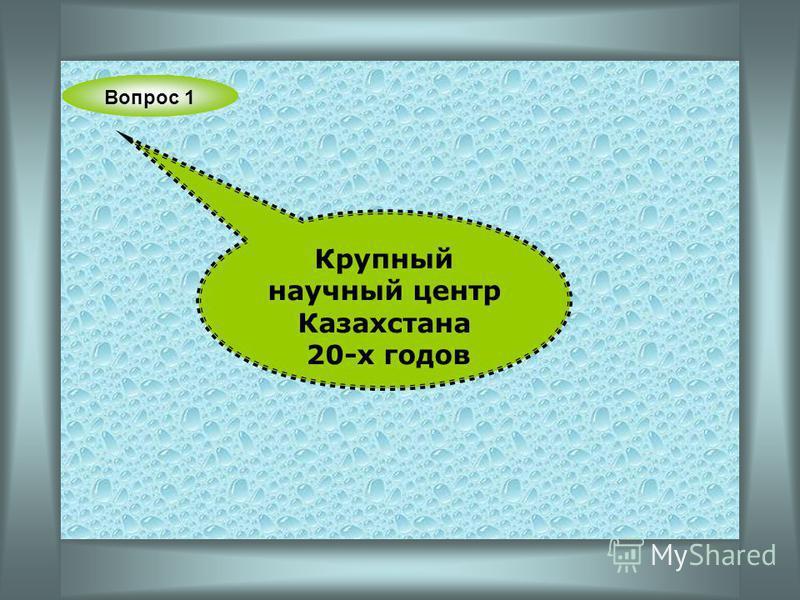 Вопрос 1 Крупный научный центр Казахстана 20-х годов