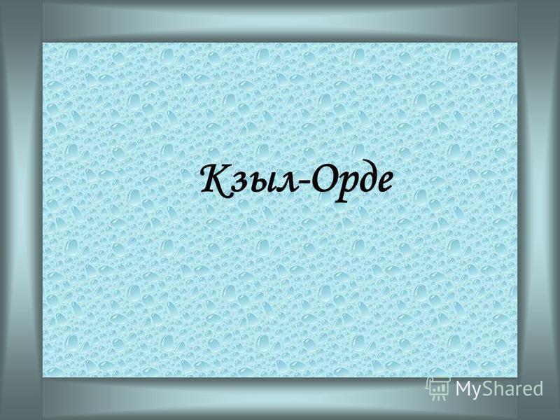 Кзыл-Орде