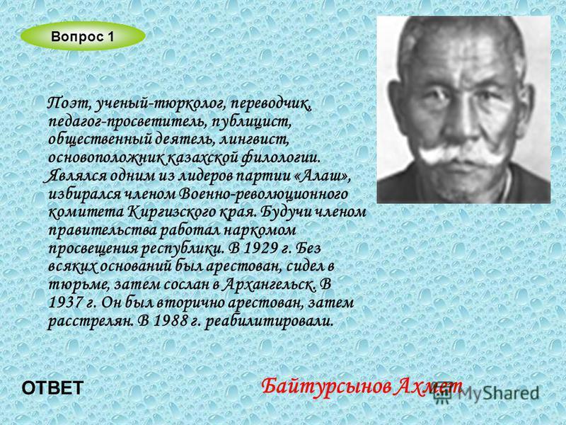 Поэт, ученый-тюрколог, переводчик, педагог-просветитель, публицист, общественный деятель, лингвист, основоположник казахской филологии. Являлся одним из лидеров партии «Алаш», избирался членом Военно-революционного комитета Киргизского края. Будучи ч
