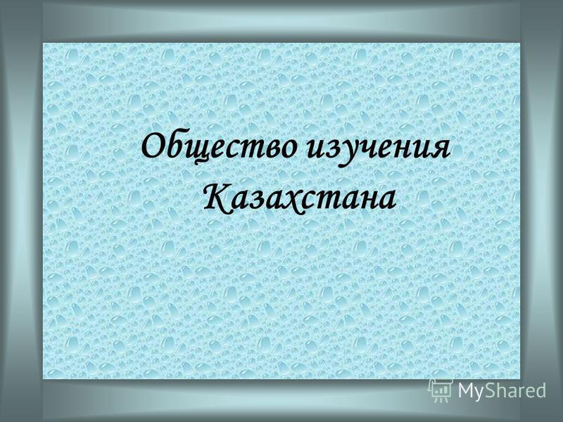 Общество изучения Казахстана