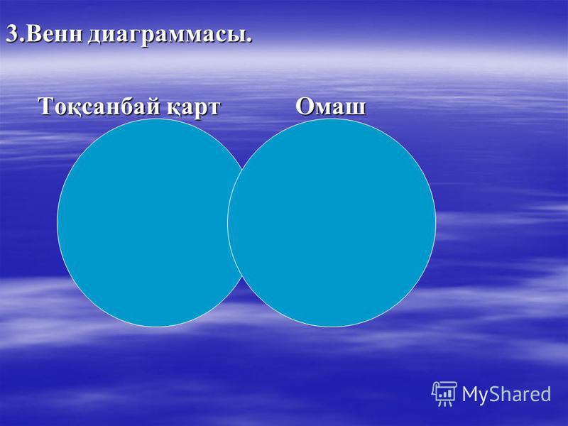 3.Венн диаграммасы. Тоқсанбай қарт Омаш Тоқсанбай қарт Омаш