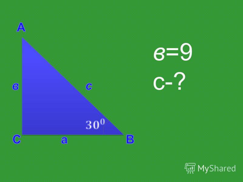 в=9 с-?