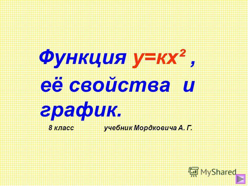 Функция у=кх², её свойства и график. 8 класс учебник Мордковича А. Г.