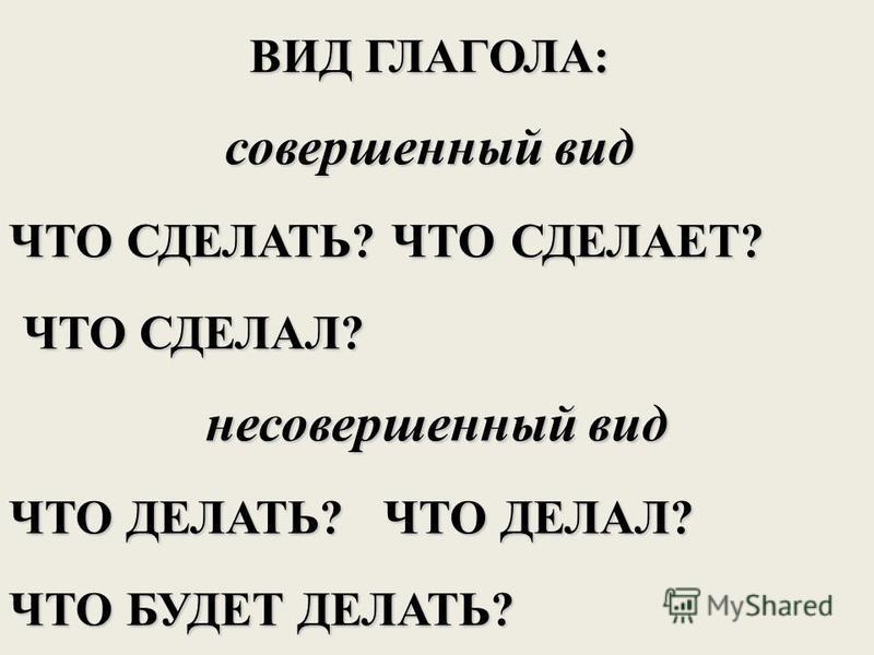 ВИД ГЛАГОЛА: совершенный вид ЧТО СДЕЛАТЬ? ЧТО СДЕЛАЕТ? ЧТО СДЕЛАЛ? ЧТО СДЕЛАЛ? несовершенный вид несовершенный вид ЧТО ДЕЛАТЬ? ЧТО ДЕЛАЛ? ЧТО БУДЕТ ДЕЛАТЬ?