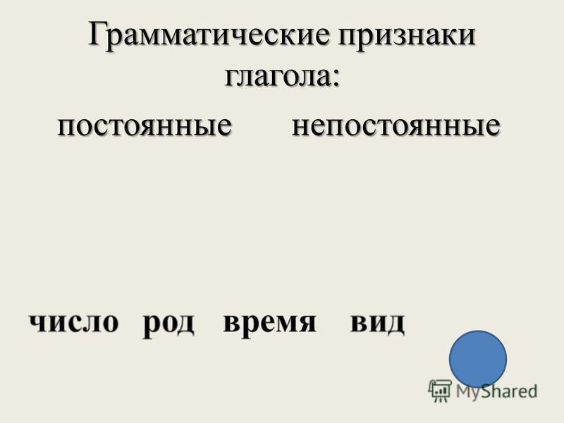Грамматические признаки глагола: постоянные непостоянные