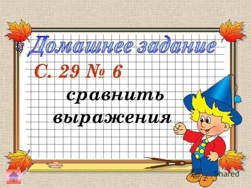 С. 28 1 заполнить окошечки С. 29 4 С. 28 3 Задачи С. 28 2 сравнение чисел, величин