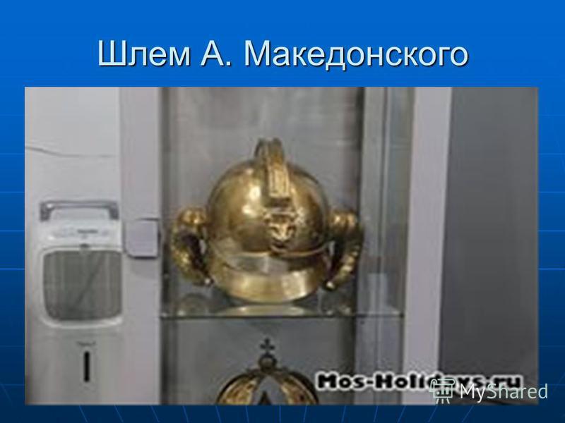 Шлем А. Македонского